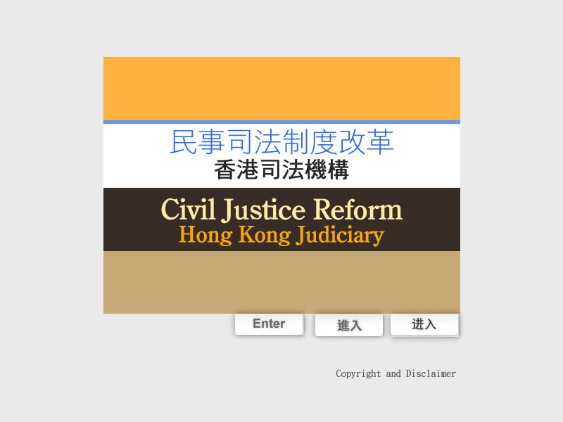 Civil Justice Reform main page